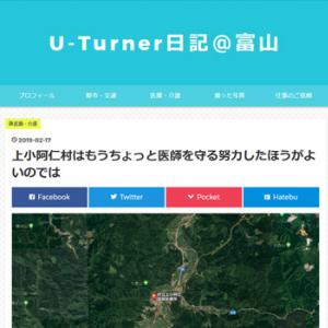 上小阿仁村はもうちょっと医師を守る努力したほうがよいのでは(U-Turner日記@富山)