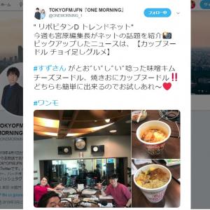 ガジェ通日誌:TOKYO FM『ONE MORNING』のコーナー『リポビタンD TREND NET』(5月24日放送回)に出演! テーマは「カップヌードル チョイ足しグルメ」