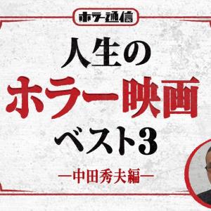 人生のホラー映画ベスト3 【映画『貞子』中田秀夫監督 編】[ホラー通信]