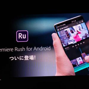 映像制作アプリ『Adobe Premiere Rush』のAndroid版リリース記念 Galaxy HARAJUKUで製品説明イベントを開催