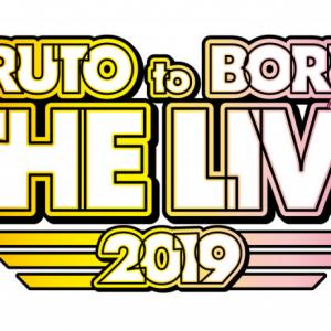 『NARUTO-ナルト-』『BORUTO-ボルト-』漫画・音楽・ゲーム・舞台……すべての忍道が集うビッグイベント10月開催!