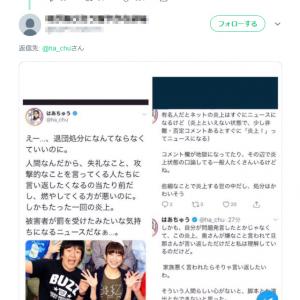 『Twitter』炎上で劇団を退団処分になった上原多香子さんの夫・コウカズヤさんを擁護? はあちゅうさんに批判殺到