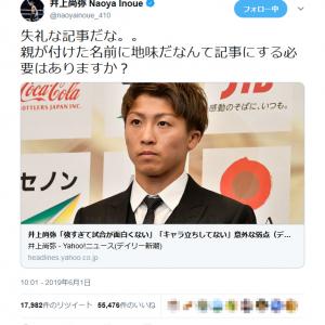 井上尚弥選手も「失礼な記事だな」と苦言 デイリー新潮の「強すぎて試合が面白くない」「名前も地味」記事が炎上