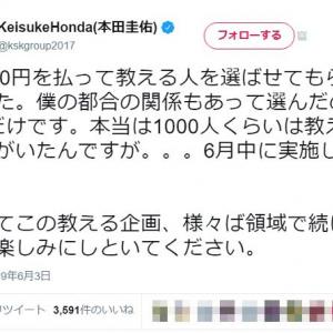 「めっちゃ豪華」「長友さんかな?」 サッカー本田圭佑10000円企画に選ばれたのは1人だけ!
