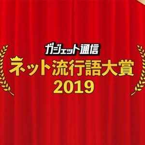 『ガジェット通信 ネット流行語・アニメ流行語大賞2019上半期』ノミネートワードを大募集!