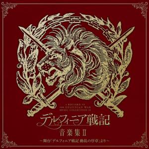 シリーズ累計335万部! 人気ファンタジー小説『デルフィニア戦記』の音楽集CD第2弾がリリース