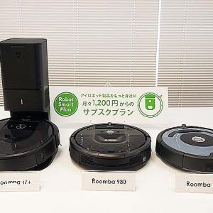 『ルンバ』が月額1200円から利用可能に! サブスクリプションサービス『ロボットスマートプラン』発表