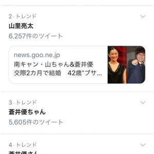 南キャン・山里亮太さんと蒼井優さんが結婚!驚きのニュースに深夜のネットが沸き『Twitter』トレンド独占
