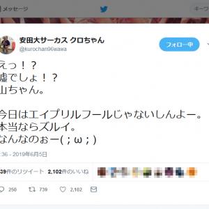 山里亮太さんと蒼井優さんが結婚!安田大サーカス・クロちゃん「今日はエイプリルフールじゃないしんよー。本当ならズルイ」