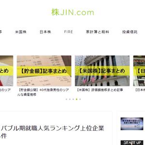 【大解雇時代】バブル期就職人気ランキング上位企業が全滅している件(株JIN.com)