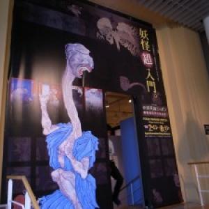 """""""擬人化たん""""は現代の妖怪!? 『妖怪天国ニッポン』展を見てきた"""