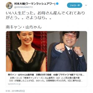 「最高のネタを前に一笑いもとれない人生」山里亮太さん蒼井優さん結婚へのウーマン村本大輔さんのツイートに厳しい意見