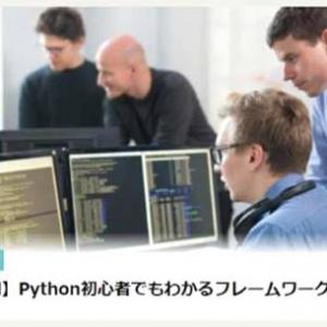 【Flask入門】Python初心者でもわかるフレームワークを解説!(Udemy メディア)