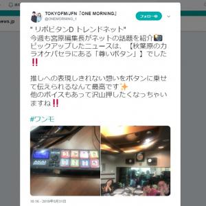 ガジェ通日誌:TOKYO FM『ONE MORNING』のコーナー『リポビタンD TREND NET』(5月31日放送回)に出演! テーマは「尊いボタンEX」と「BitSummit」