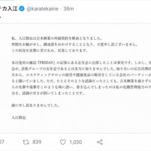 カラテカ入江さんが詐欺グループ忘年会へのあっせんで吉本興業を解雇!謝罪文出すもTwitter上で批判の声あつまる