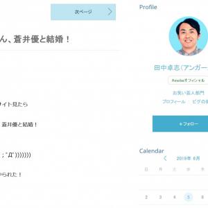 アンガールズ田中 山ちゃん結婚を「一生恨む」と訴えつつ『仮面ライダー』Tシャツでしっかり宣伝する姿に「さすが!」の声