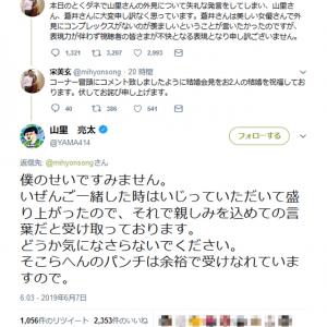 山里亮太さん「そこらへんのパンチは余裕で受けなれていますので」『とくダネ!』で失言・炎上の宋美玄さんにツイート