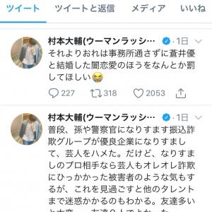 カラテカ入江さんが「闇営業」で吉本興業と契約解除 ウーマン村本さん「蒼井優と結婚した闇恋愛のほうをなんとか罰してほしい 」