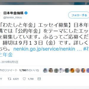 「老後の資金が2000万円不足」と報じられる中 日本年金機構の「わたしと年金」エッセイ募集ツイートが話題に