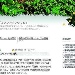 丸山穂高議員とシュトラーヒェ氏(ウィーン発 『コンフィデンシャル』)
