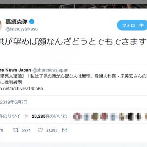 高須克弥院長「子供が望めば顔なんざどうとでもできますよ」宋美玄さんの山里亮太さんへの発言にツイート