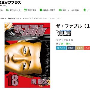 岡田准一さん主演の映画が6月21日に公開の「ザ・ファブル」 コミックス最新18巻発売!