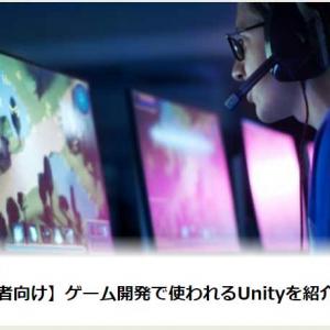 【Unity入門者向け】ゲーム開発で使われるUnityを紹介!(Udemy メディア)