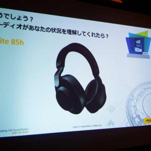 AIが周囲の環境に合わせて聞こえ方を最適化するアクティブノイズキャンセリングヘッドホン『Jabra Elite 85h』がお披露目