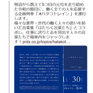 炎上で企画中止の阪急電鉄車内広告には「地獄のミサワ」を合わせればよかった!? 『Twitter』で話題に
