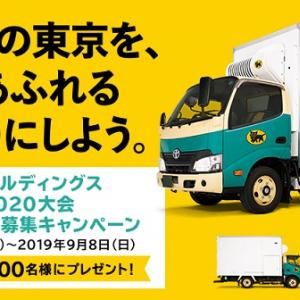 入賞作品は東京を走るクロネコヤマトのトラックに掲出! 小中学生から『東京 2020 大会』応援メッセージを募集開始