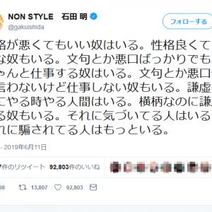 """NON STYLE石田明さん「性格が悪くてもいい奴はいる。性格良くても嫌な奴もいる」""""深い""""ツイートに「いいね!」9万超"""