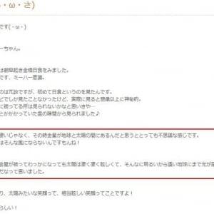 SKE48の松井玲奈が金環日食を見て「金星が地球と太陽の間にあるんだと思うととっても不思議な感じです」 え?