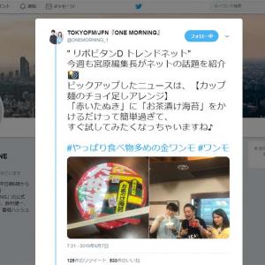 ガジェ通日誌:TOKYO FM『ONE MORNING』のコーナー『リポビタンD TREND NET』(6月7日放送回)に出演! テーマは「赤いたぬき×お茶漬け海苔」&「ネット流行語大賞上半期」