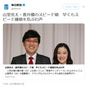 毎日新聞のサイトに掲載の有料記事「山里亮太・蒼井優 早くもスピード離婚を危ぶむ声」に「大きなお世話」と批判殺到
