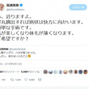 百田尚樹さん「人間ドックでハゲが見つかった」 高須克弥院長「睾丸摘出すれば病状は快方に向かいます 」