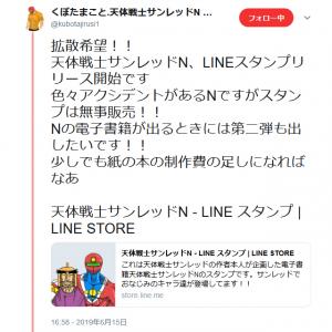 くぼたまこと先生御本人が企画の電子書籍「天体戦士サンレッドN」 LINEスタンプ登場!
