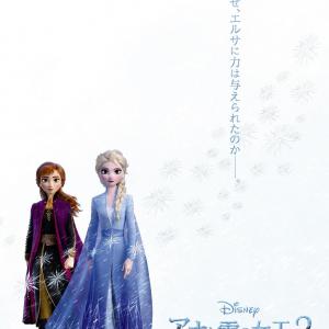 姉妹の過去の謎をめぐる新たな冒険が幕開け 『アナと雪の女王2』日本版特報