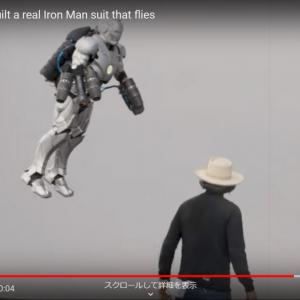 空中移動が可能なアイアンマンスーツ爆誕! 人間が装着したテスト飛行に成功