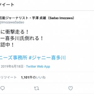 「ジャニー喜多川氏倒れる」との芸能記者・芋澤貞雄のツイートに騒然 東スポが翌日に救急搬送を報じる