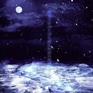 """「亡骸をずっと保存しておくことができたらいいのに」恋は最初から死んでいた? 吹雪に閉ざされた山荘で死の悲しみに浸る貴公子の""""ゾンビ的愛""""~ツッコみたくなる源氏物語の残念な男女~"""