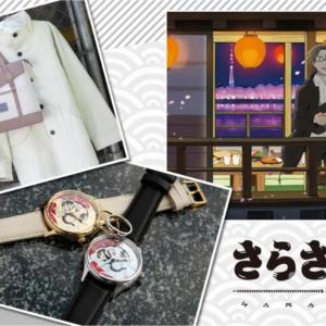 『さらざんまい』機械仕掛けの心臓をイメージした腕時計も! 玲央&真武モチーフのファッションアイテムは幸せそうな2人の描き下ろし特典付き