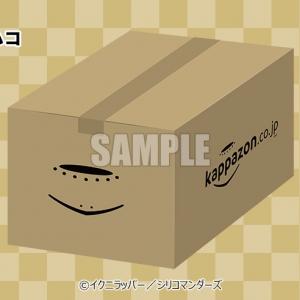 """アニメに登場した""""kappazon""""の箱でお届け!『さらざんまい』描き下ろしキャラクターくじ~つながりたいから、やめられない~"""