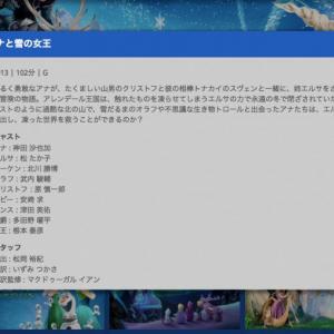 新オラフ声優は武内駿輔さんか Disney DELUXE『アナ雪』にクレジット 最新映画は?目隠しダイニングは?