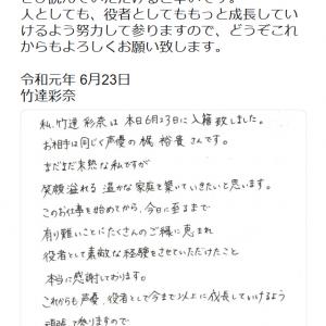 人気声優の梶裕貴さんと竹達彩奈さんが結婚! それぞれの『Twitter』で報告