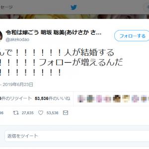 梶裕貴さんと竹達彩奈さん結婚で明坂聡美さん「なんで!人が結婚すると!フォローが増えるんだよ!」
