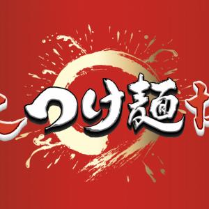 「美味しいラーメン集まりすぎ祭」の『大つけ麺博』は今回100店舗が参加! 候補店舗はこれだ!