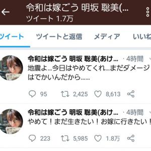 首都圏で最大震度4の地震発生! 明坂聡美さん「やめて!まだ生きたい!お嫁に行きたい!」