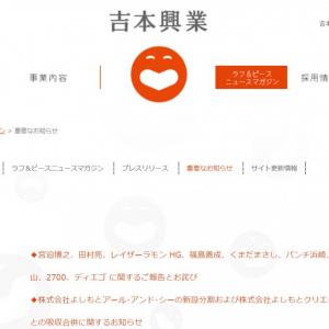 吉本興業が宮迫博之・田村亮ら所属タレント11名の謹慎処分を発表(謝罪コメント全文あり)