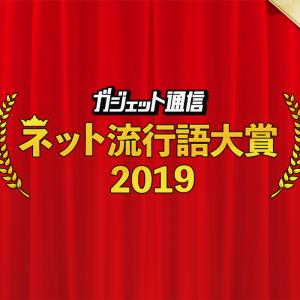 元号をまたいだ『ガジェット通信 ネット流行語大賞2019上半期』一般投票スタート! 締切は7月1日
