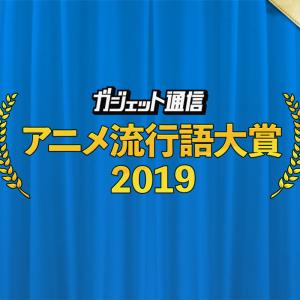 『ガジェット通信 アニメ流行語大賞2019上半期』夏アニメ前に投票求む!7月1日まで受付中